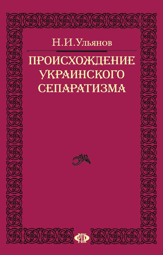 напряженная интрига в книге Николай Ульянов