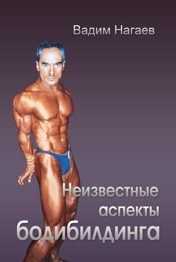 Вадим Нагаев Неизвестные аспекты бодибилдинга что в аптеке для бодибилдинга