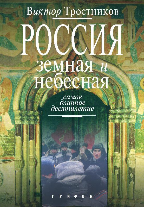 Виктор Тростников - Россия земная и небесная. Самое длинное десятилетие