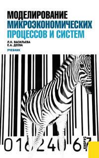 Васильева, Людмила  - Моделирование микроэкономических процессов и систем