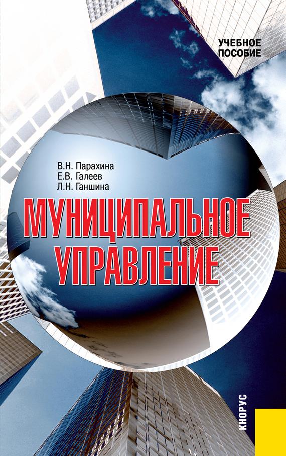 Евгений Галеев Муниципальное управление