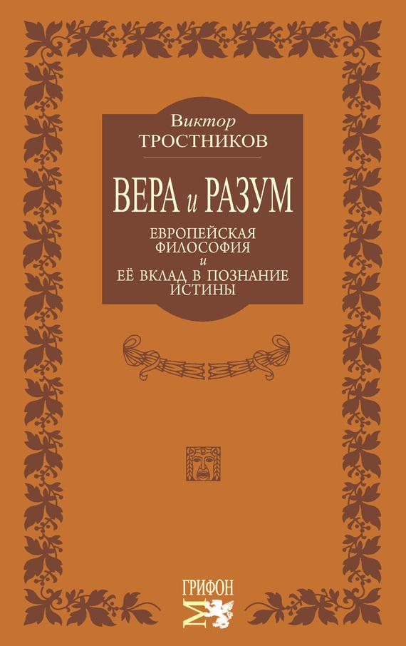Виктор Тростников - Вера и разум. Европейская философия и ее вклад в познание истины