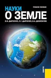 Девисилов, Владимир  - Науки о Земле