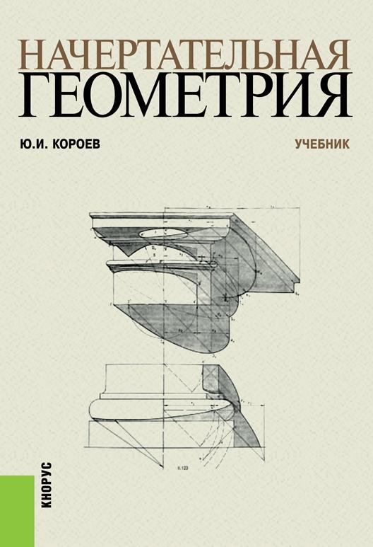 9785406042977 - Юрий Короев: Начертательная геометрия - Книга