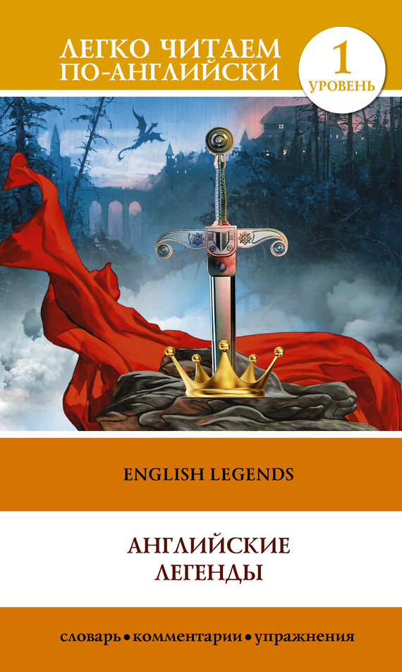 English Legends / Английские легенды