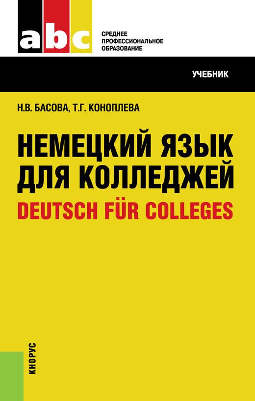 Н. В. Басова Немецкий язык для колледжей=Deutsch für Colleges о ю зверлова blickpunkt deutsch 1 lehrbuch немецкий язык в центре внимания 1 7 класс