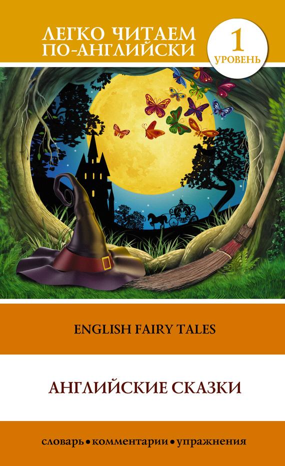 Отсутствует English Fairy Tales / Английские сказки ламонова о irish fairy tales английский язык ирландские волшебные сказки