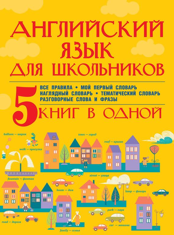 Английский язык для школьников. 5 книг в одной от ЛитРес
