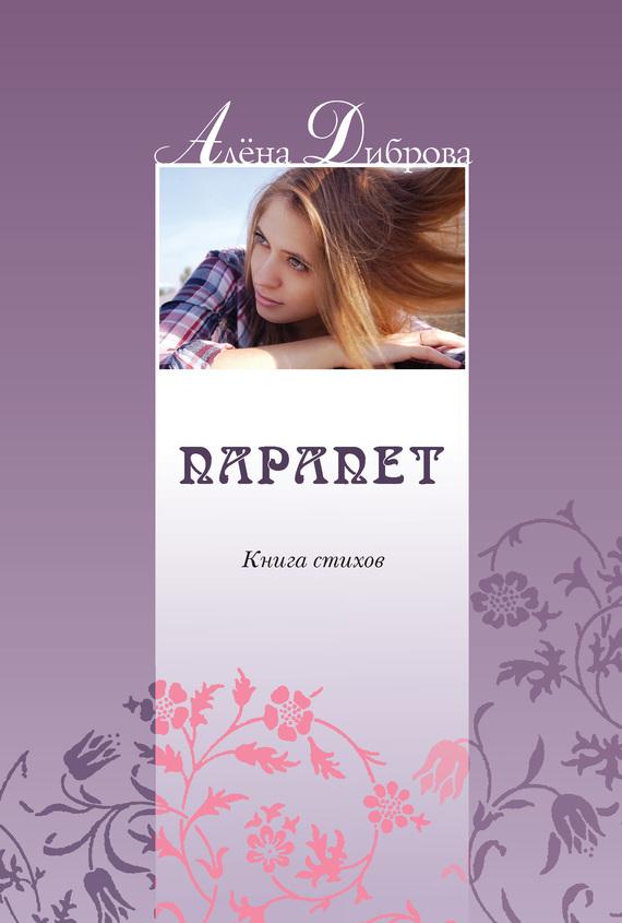 Алена Диброва Парапет. Книга стихов диброва алёна парапет книга стихов
