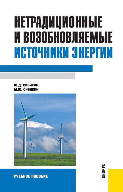 Михаил Сибикин Нетрадиционные и возобновляемые источники энергии набор lego education возобновляемые источники энергии 9688 8