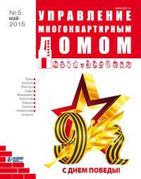 Отсутствует - Управление многоквартирным домом № 5 2015