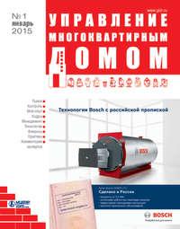 Отсутствует - Управление многоквартирным домом № 1 2015