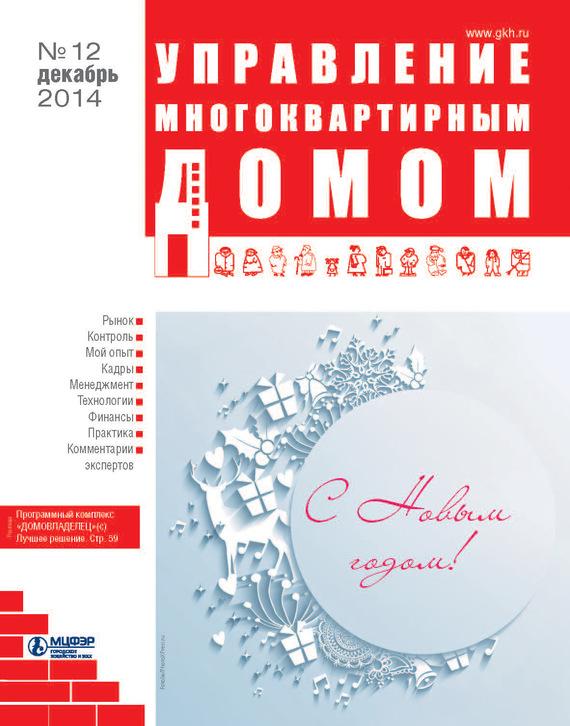 Справочник руководителя дошкольного учреждения № 12 2014
