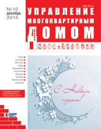 - Управление многоквартирным домом № 12 2014