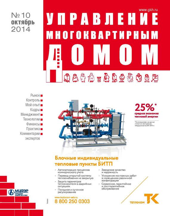Отсутствует Управление многоквартирным домом № 10 2014 каталог qiddycome