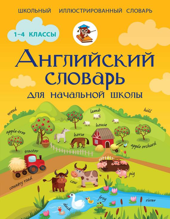Английский словарь для начальной школы от ЛитРес