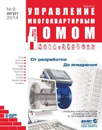 Отсутствует - Управление многоквартирным домом № 8 2014