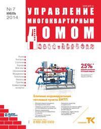 Отсутствует - Управление многоквартирным домом № 7 2014
