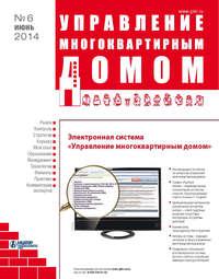 - Управление многоквартирным домом № 6 2014