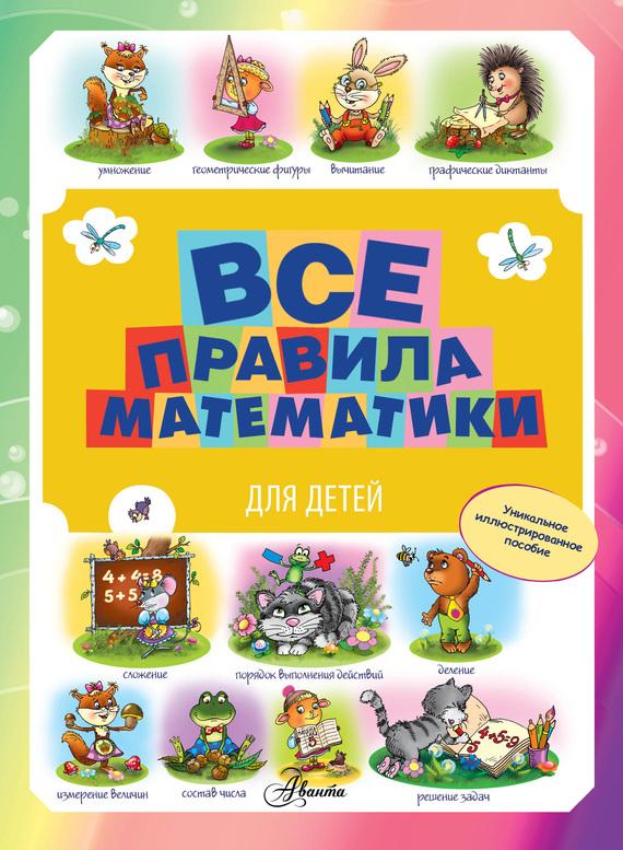 М. С. Фетисова бесплатно