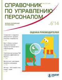 Отсутствует - Справочник по управлению персоналом &#8470 6 2014