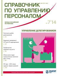 Отсутствует - Справочник по управлению персоналом &#8470 7 2014