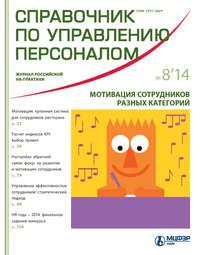 Отсутствует - Справочник по управлению персоналом &#8470 8 2014