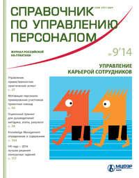 Отсутствует - Справочник по управлению персоналом &#8470 9 2014