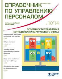 Отсутствует - Справочник по управлению персоналом &#8470 10 2014