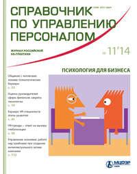 Отсутствует - Справочник по управлению персоналом &#8470 11 2014