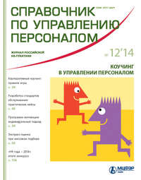 Отсутствует - Справочник по управлению персоналом &#8470 12 2014