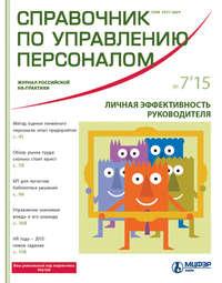 Отсутствует - Справочник по управлению персоналом № 7 2015