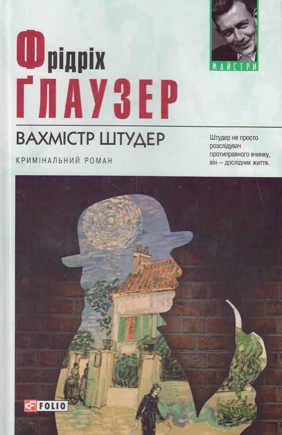 Вахмістр Штудер