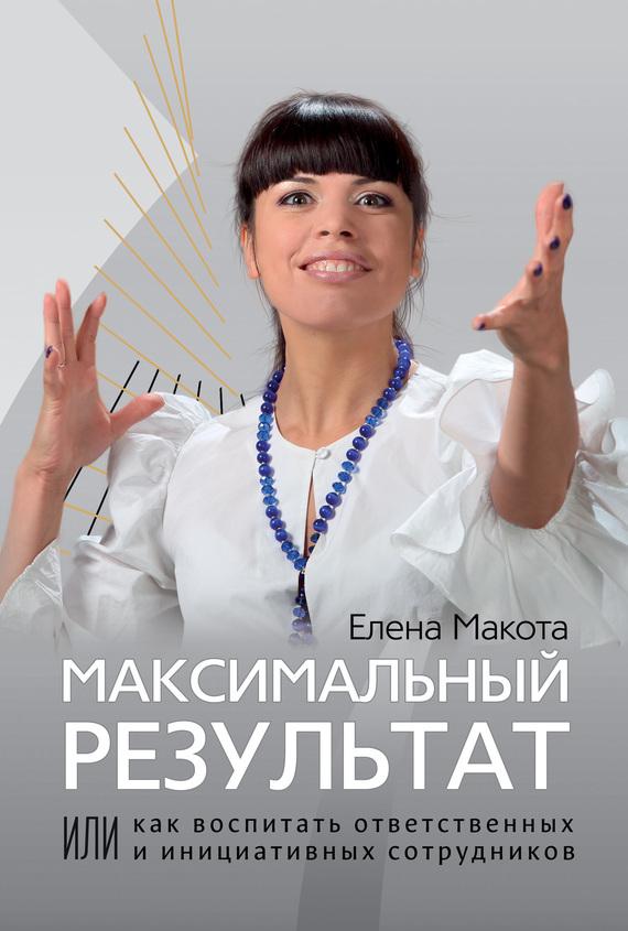 Елена Макота бесплатно