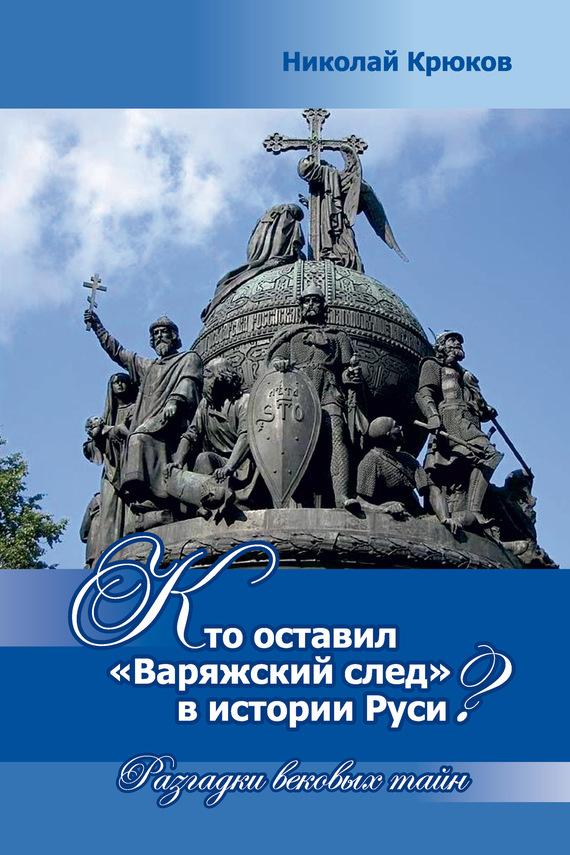 Скачать Кто оставил варяжский след в истории Руси? Разгадки вековых тайн быстро