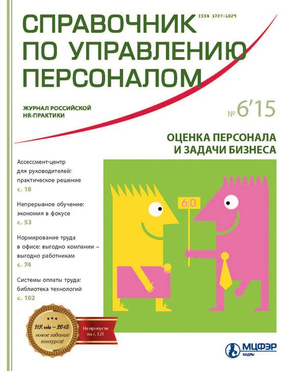 Отсутствует Справочник по управлению персоналом № 6 2015