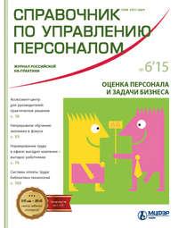Отсутствует - Справочник по управлению персоналом &#8470 6 2015