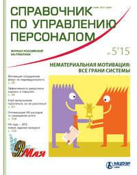 Отсутствует - Справочник по управлению персоналом № 5 2015