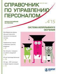 Отсутствует - Справочник по управлению персоналом &#8470 4 2015