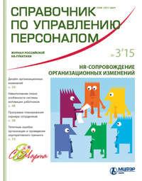 Отсутствует - Справочник по управлению персоналом № 3 2015