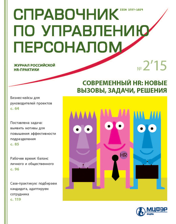 Отсутствует Справочник по управлению персоналом № 2 2015 семейный бизнес практическое руководство по управлению семейным предприятием