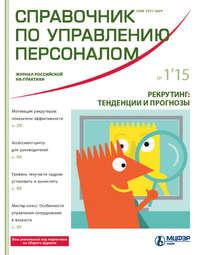 Отсутствует - Справочник по управлению персоналом № 1 2015