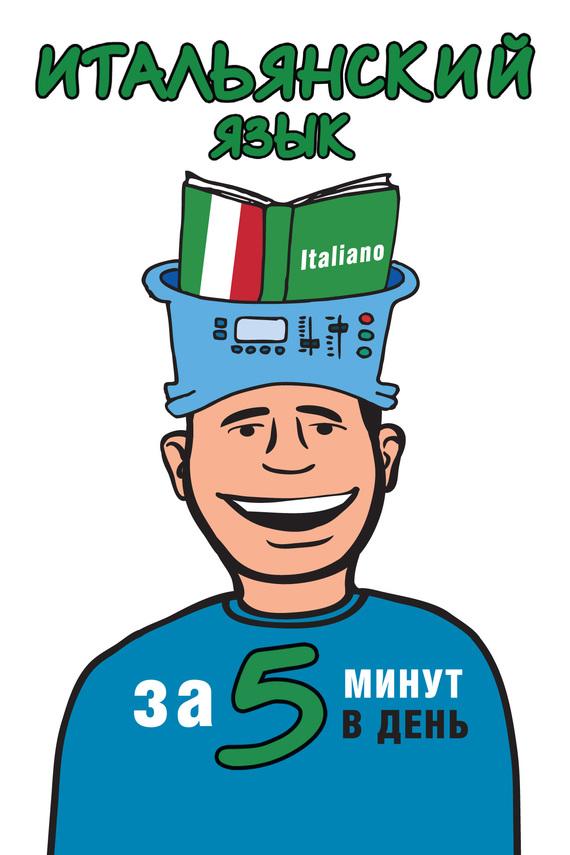А. И. Ибарбия Итальянский за 5 минут в день ибарбия а итальянский за 5 минут