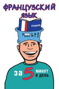 Путилина, Н. В.  - Французский язык за 5 минут в день