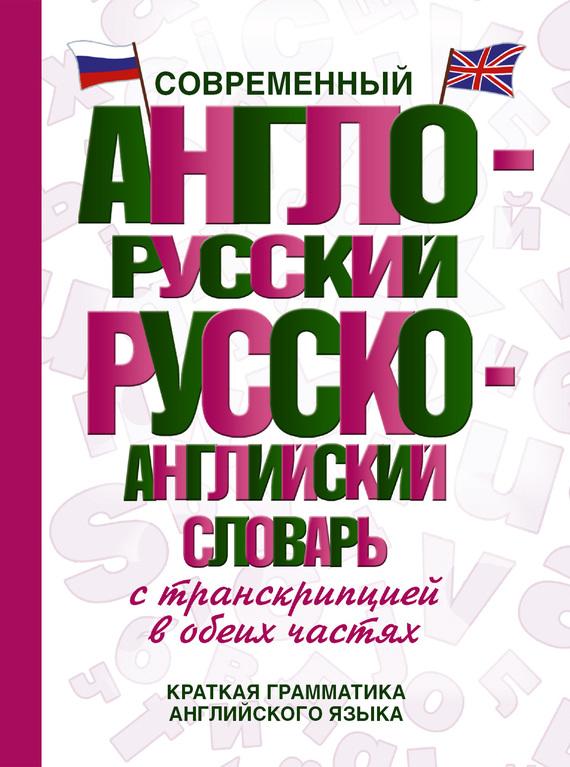 Отсутствует Современный англо-русский русско-английский словарь с транскрипцией в обеих частях с а матвеев англо русский русско английский словарь с произношением