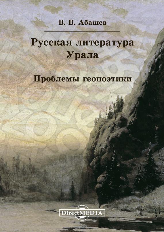 скачать книгу Владимир Абашев бесплатный файл