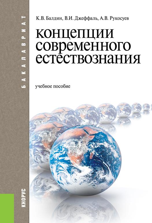 А. В. Рукосуев Концепции современного естествознания лихин а концепции современного естествознания учеб