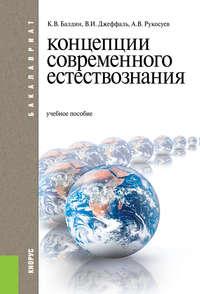 Рукосуев, Андрей Вадимович  - Концепции современного естествознания