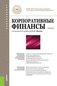 Шохин, Евгений Иванович  - Корпоративные финансы