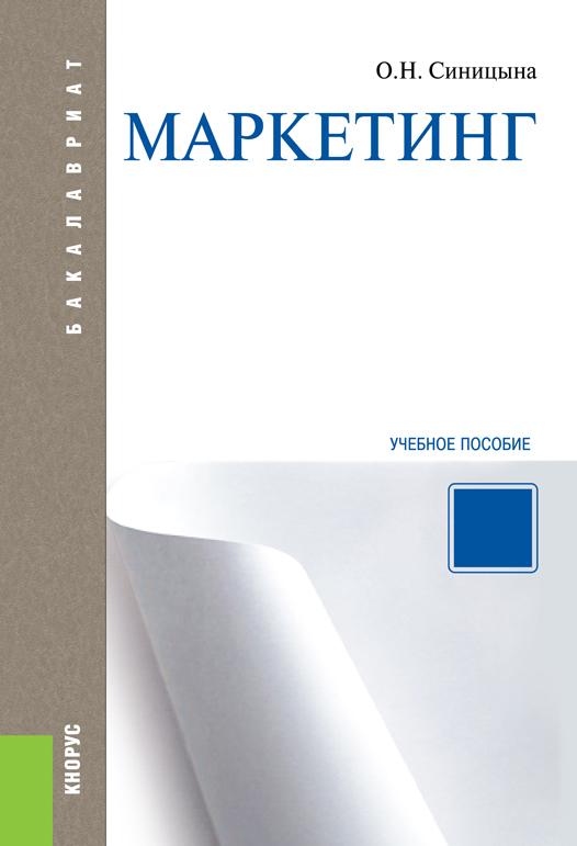 Оксана Синицына Маркетинг